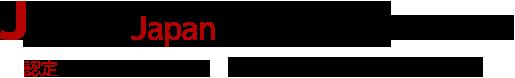 認定特定非営利活動法人 日本地雷処理を支援する会(JMAS)