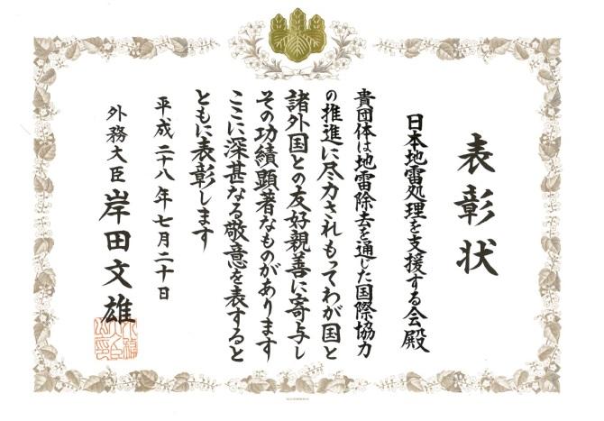 外務大臣表彰02