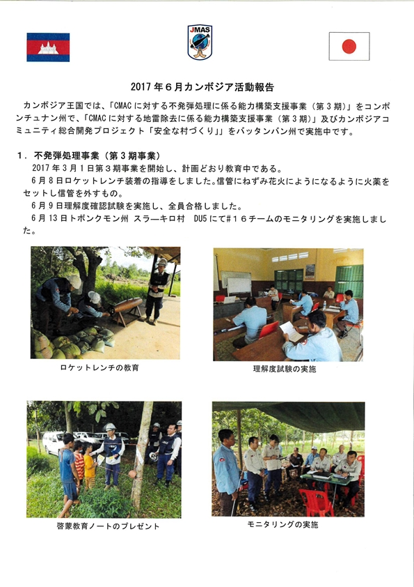 6月カンボジア活動報告 page1