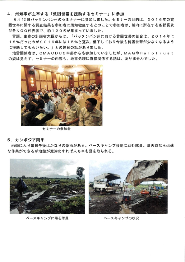 6月カンボジア活動報告 page3
