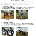 7月カンボジア活動報告 page1