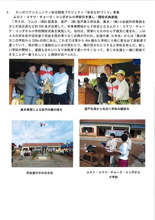 7月カンボジア活動報告 page2