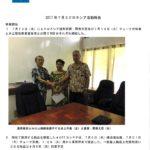 7月ミクロネシア活動報告 page1
