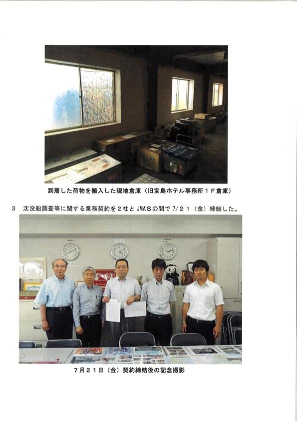 7月ミクロネシア活動報告 page2