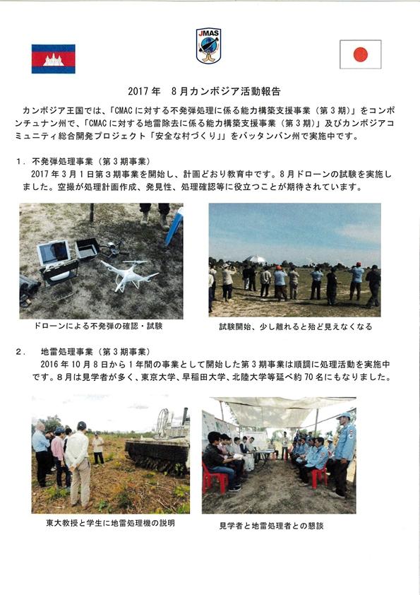 8月カンボジア活動報告 page1