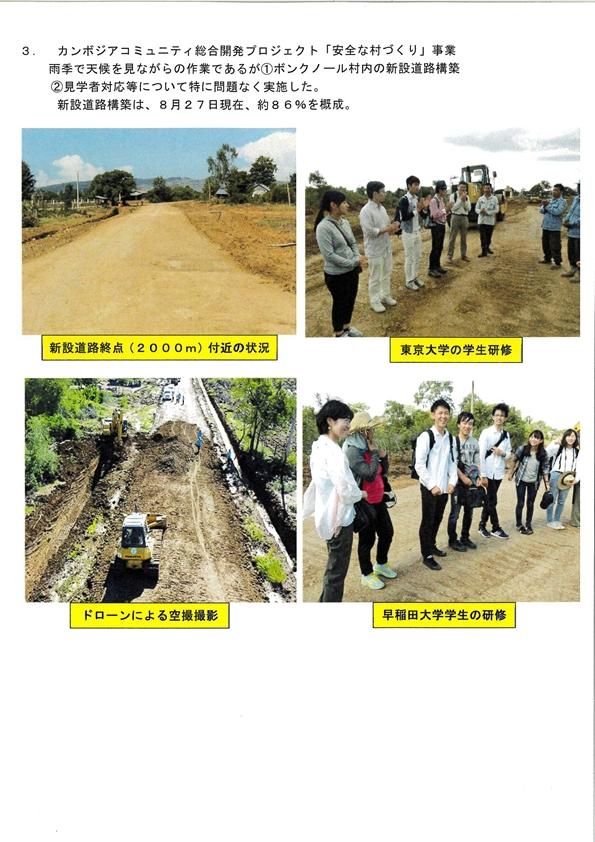 8月カンボジア活動報告 page2