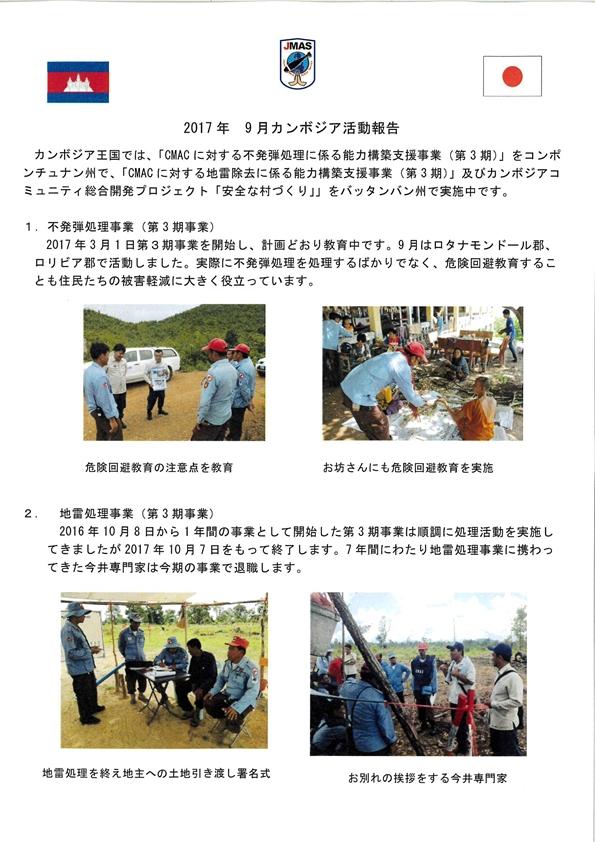 9月カンボジア活動報告 page1