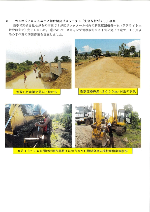 9月カンボジア活動報告 page2