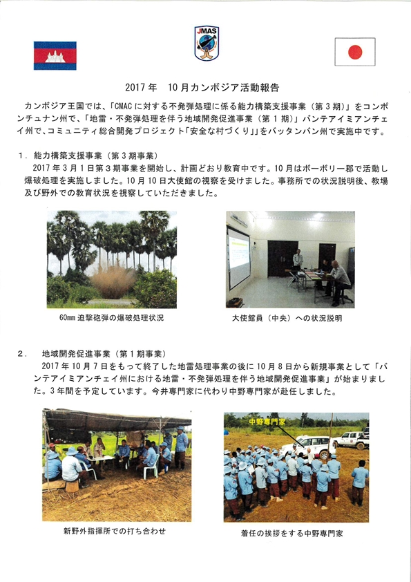 カンボジア10月活動報告 page1