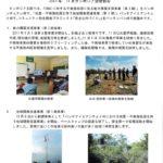 11月カンボジア活動 page1
