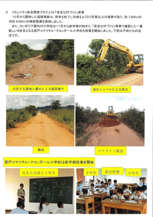 11月カンボジア活動 page2