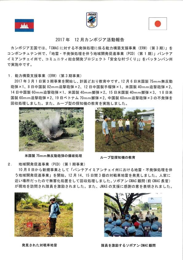 12月カンボジア活動報告 page1