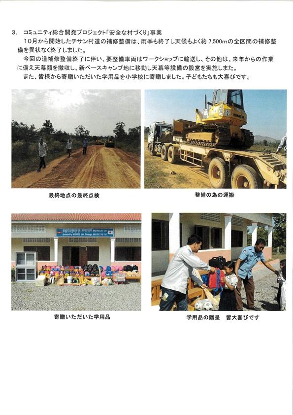 12月カンボジア活動報告 page2