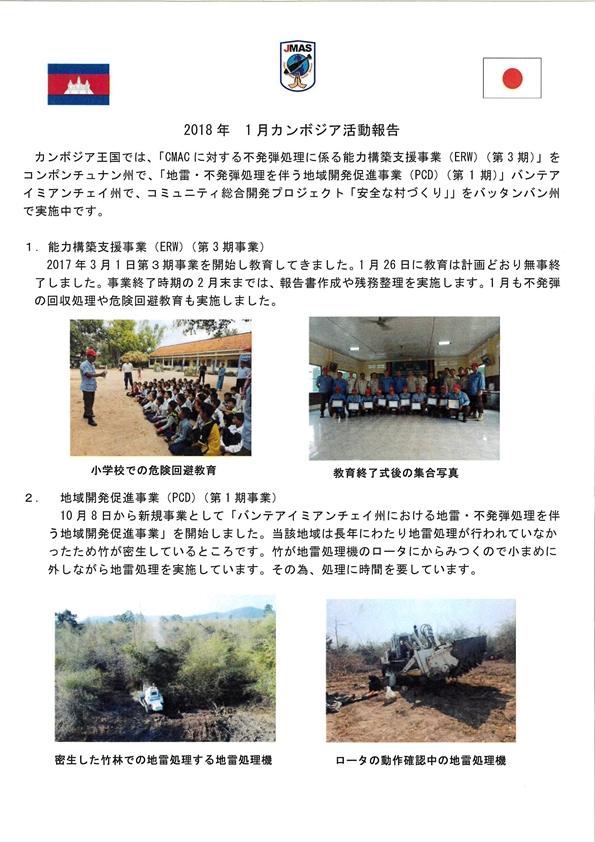 カンボジア1月活動 page1