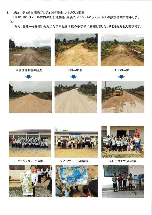 カンボジア1月活動 page2